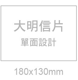 02size-180-130-single