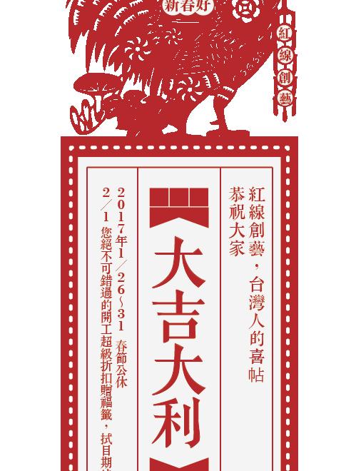 2017newyear ev-01