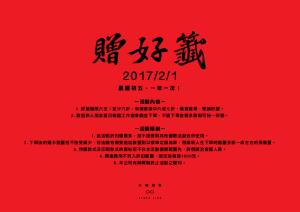 2017newyearevent-02