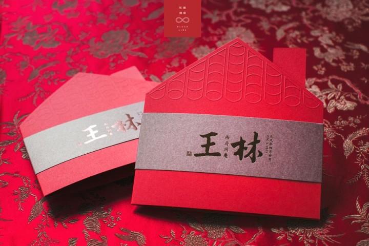 兩府同慶-林王