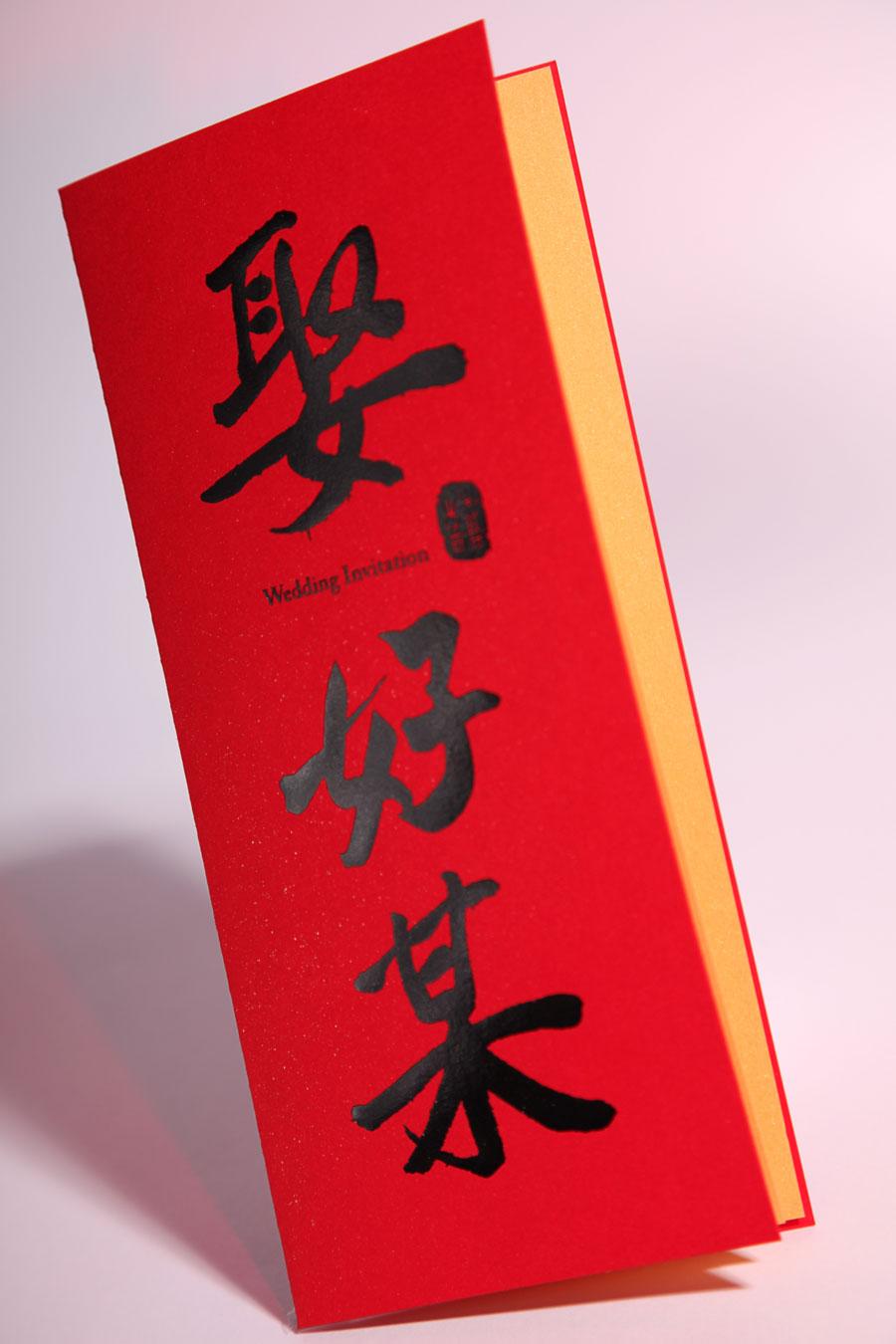 wedding-invitation-43-blushline-CB43103-01